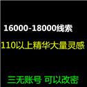 安卓网易1.6万线索110以上灵感三无号
