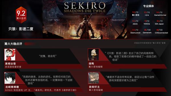 《只狼:影逝二度》Sekiro™: Shadows Die Twice